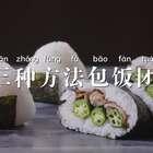 #3种方法包饭团#白米饭吃出新花样,服!#美食##白米饭新吃法#