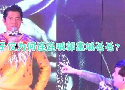 #明星##娱乐##大咖KTV#郭富城今年要开100场演唱会!!那二胎什么时候生呢??快快戳视频吧!😝😝😝😘