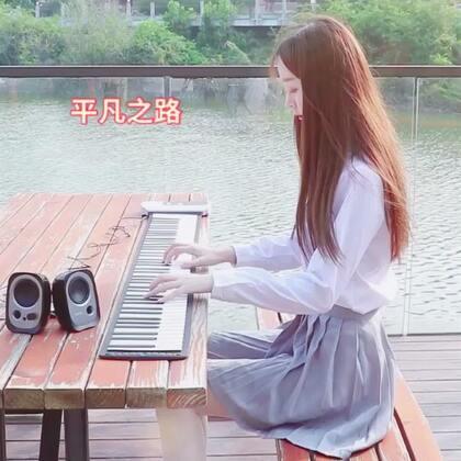 #精选##音乐##穿秀#我曾经跨过山河大海 也穿过人山人海……