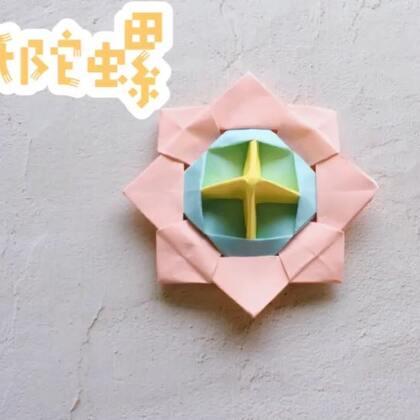 小清新折纸陀螺,使用了三张折纸,看似复杂,其实是分开折好组合在一起,一看就会哦!#手工#据说颜值高的都点赞了,你呢?😇多点赞多更新哟!