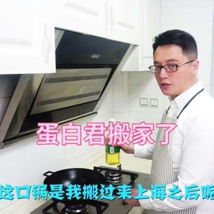 美拍系统升级了好一阵子,积压的视频终于可以发出了,慢慢赶上进度吧🙃#美食##i like 美拍##蛋白君厨房#