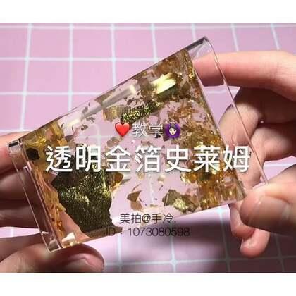 金箔史莱姆教程✨不加金箔纸就是透泰啦🙆🏻♀️❤️这个方法做出来超级透明✌🏻#手工##史莱姆##史莱姆教程#