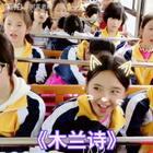 一群小小花木兰,集体背诵《木兰诗》👍#i like 美拍##精选##树嵩老师#