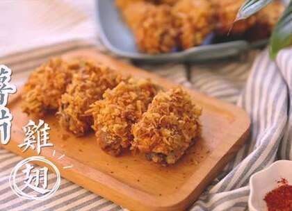 【薯片鸡翅】非油炸更健康!腌制过得鸡翅裹上满满的蛋液,把喜欢口味的薯片碾碎裹满。超级脆~咬开里面也是嫩嫩的吼!#美食##喵食语#