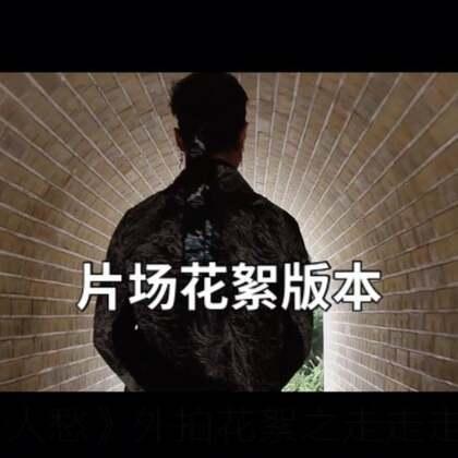 #离人愁##白小白编舞##中国风爵士舞#《离人愁》片场花絮首次公开!我知道你们每次都很喜欢看花絮🤗每次外景拍摄为了给大家呈现最好的样子,工作人员和演员们都十分辛苦,在这里也要再次感谢我的团队,当然还有粉丝们的支持!希望你们看的开心(∩_∩)@美拍小助手