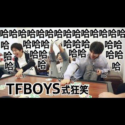 #tfboys王源##tfboys易烊千玺##搞笑#