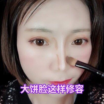 #i like 美拍#@美拍小助手 修容拯救大饼脸