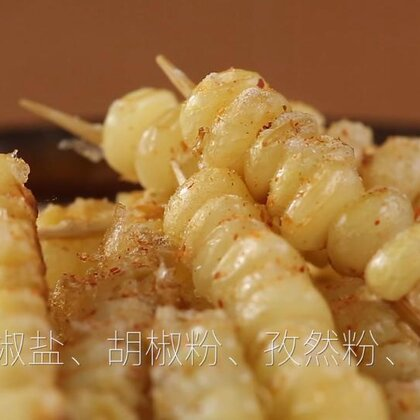 烧烤摊上一粒一粒的玉米串儿,在家也能做哟,不是一般的好吃!#美食#