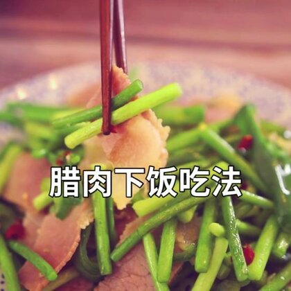 腊肉最下饭的吃法~😏小女子下饭2碗半#美食##菜谱##吃秀#