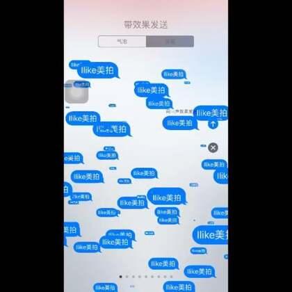 #i like 美拍##精选##音乐# 苹果手机新技能 点赞关注一个呗😘😘