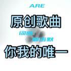 原创单曲『你我的唯一』作词/作曲:郭语默 | 儿时与奶奶生活在山里.不论何时都保护着我疼着我就算在天堂也像天使一样守护着.这首歌你听不到了.我.想你了奶奶#热门##音乐##精选#https://college.meipai.com/welfare/bf3647285cd07b66 点赞➕评论➕@3个人转发朋友圈抽3人送零食大礼包!谢谢大家支持原创音乐!所有音乐平台可免费下载