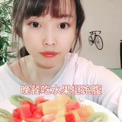 #吃秀##我要上热门##自制水果拼盘#店里三天活动累趴了,今晚不做饭了,吃水果,洗洗睡了😴