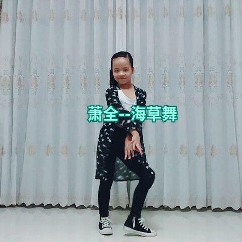 【婧宝宝苏筱婧美拍】#舞蹈##宝宝#这首#海草舞#是我的...