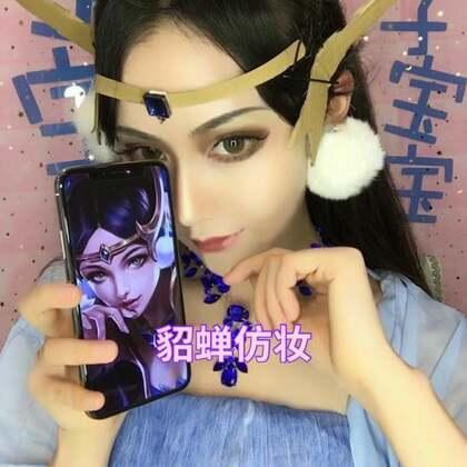 #i like 美拍##精选##疯狂刷屏大赛#王者荣耀貂蝉仿妆❤️