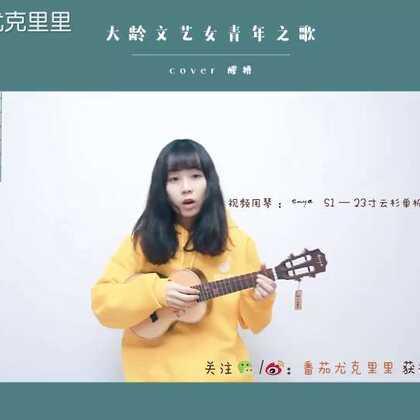 《大龄文艺女青年之歌》尤克里里弹唱#番茄尤克里里##音乐#淘宝店铺→https://shop116706112.taobao.com/