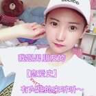 #i like 美拍##搞笑##搞笑视频#哈哈哈段子来源于weibo,weibo:叫我大美就好。互粉呀小可爱们~