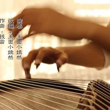 纯筝版《岁月》#音乐#