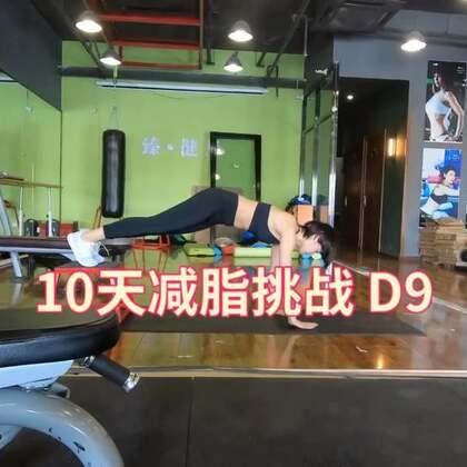 【春季减脂】DAY9训练和饮食🎈每个动作按要求循环💦剪掉的部分去WB看🤗继续抽三个宝宝🎁🎁🎁健身周边 https://shop65069910.taobao.com/ #10天减脂挑战##一起变美##健身#