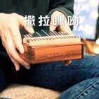 #拇指琴##音乐##唱歌#
