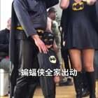 John叔叔给婶婶办的40岁生日化妆舞会策划的好棒,每个人都玩的好嗨!当然也有安排给小朋友们专属的游乐天地。相信在这种家庭氛围中长大的DanDan,也将肯定是爱妻号一枚!👍😁#宝宝##化妆舞会##蝙蝠侠#@美拍小助手 @宝宝频道官方账号
