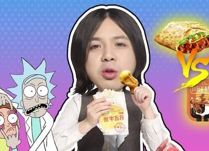 天价川味酱与嫩牛五方大PK,肯德基与麦当劳的网红单品到底谁赢#吃播##麦当劳##肯德基#