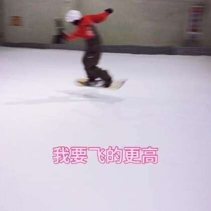 新技能get 哈哈#单板滑雪##单板##🍉运动#