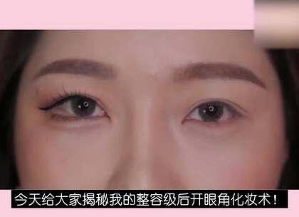 扩眼不一定要微整,我们可以巧妙通过化妆来实现大眼睛的梦想~跟着巧手达人一起学习放大双眼的技巧吧! #抹茶视频##美妆#