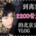 啦啦啦我是不是很勤奋呢~来北京一个月了~这次给大家带来一个我的北京点点滴滴vlog~给你分享我的生活~不知道大家喜不喜欢这样的视频呢❤️喜欢给我多多的❤️么么哒~#vlog##旅行##日常#