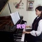 《病变》钢琴演奏。❤️改编成了适合初学者的C调,左手伴奏有规律。☀️大家那边的城市应该很暖和吧!哈尔滨今天下雪了❄️#音乐##bingbian病变##钢琴#