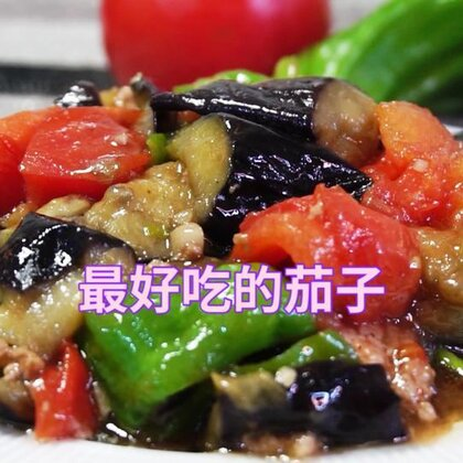 #蛋白君厨房#颜值口味俱佳的茄子,好吃极了😏😏😏#美食#