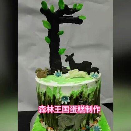 森林王国蛋糕制作,四小时,只为了你的一个赞#美食##甜品##美食作业#