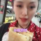 #i like 美拍##精选##吃秀#