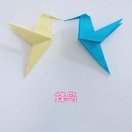 蜂鸟折纸 之前一直在外地不知道怎么回事视频就是发不出去,现在终于回家了,更新继续,么么哒宝贝们💋💋💋@美拍小助手 @玩转美拍 #宝宝##折纸##手工折纸#