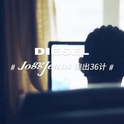 遇到糟糕的约会岂能没有它?Diesel JoggJeans让我跑出36计迅速逃离尴尬!@DIESEL星球 #JoggJeans跑出36计#