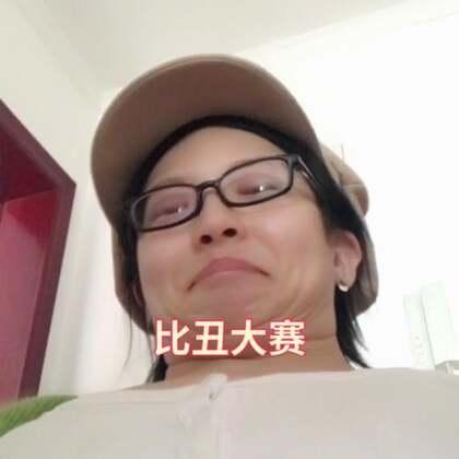 #bomb a drop##谁是真颜王#哈哈哈哈 这个BGM太逗啦!!!看我脖子的褶子哈哈哈哈