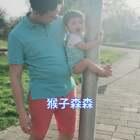 不愧是猴猴森😂#宝宝##Yusen十六个月#