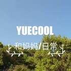 日常🌙#YUECOOL#