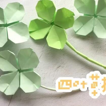 四叶草折纸,非常小清新,你不来折一个吗?遇见四叶草,就会遇见幸福哟!曾经我真的摘到过,18岁的时候在三叶草丛里,后面 送给同学了,你呢有摘到过吗😉😉#手工#