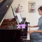 《文爱》钢琴演奏。❤️改编成了适合初学者的C调,左手伴奏有规律。#音乐##钢琴##文爱#