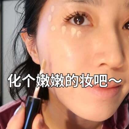 #美妆##每周一分享#不能断的每周一分享!!虽然人在泰国,还是在酒店剪完了视频!没有出去玩!(是不是很认真啦!)然后给大家分享一个我最近一直在化的妆吧,反正春天了,怎么显嫩怎么来kkkk。希望你们会喜欢呀❤️