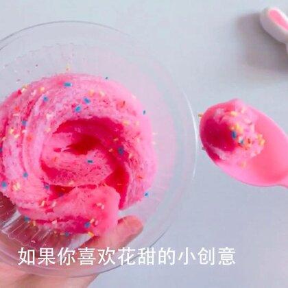 他做了什么事情?花甜一气之下,做出整蛊专用的草莓冰淇淋泥#我要上热门#