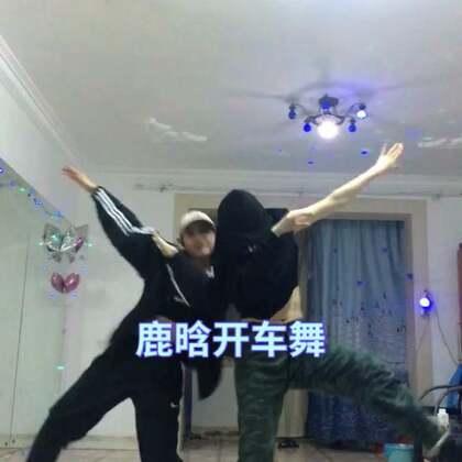 #鹿晗开车舞##舞蹈##move something#@Yuxiao宇☀️☀️ 跟我宇哥来一段swag ❤️超喜欢!