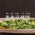 #烀饼#北京大娘的鸡蛋披萨,简单又营养!#美食##面食#