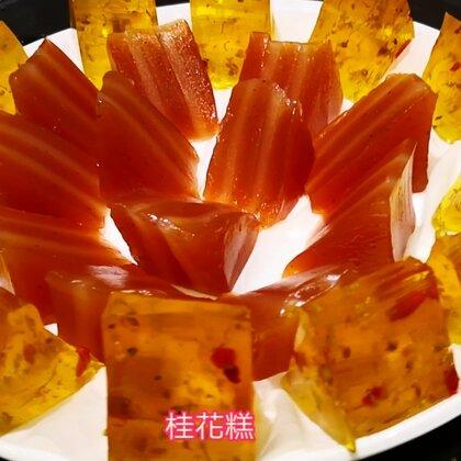 #i like 美拍##美食##甜品#舌尖上的桂花糕~生活多美好😘😘😘