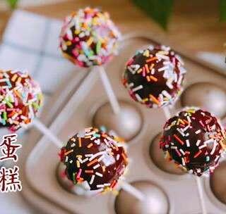 :棒棒糖蛋糕!#木子小厨房#球形的蛋糕包裹上巧克力,再蘸上装饰彩针糖😍。一款简单又可爱的棒棒糖蛋糕就大功告成啦!是不是无法抵抗呢?😜哈哈哈哈。。👉那么就做起来吧!#美食#😉听说点赞会变得甜甜哒! 👉【详细食材用量在片尾】👈