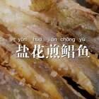 #盐花煎鲳鱼#海盐海盐你真棒,把鱼煎得鲜又香!😍#美食##海鲜#