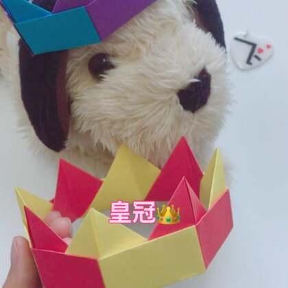 皇冠折纸教程 双色皇冠👑简单易学!飞飞家的宝贝们都是独一无二的女王,么么哒💋@美拍小助手 @玩转美拍 #精选##宝宝##折纸#