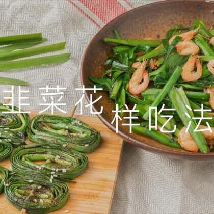 春天,除了拥抱暖阳和赏花,用各种方式吃新韭菜才不负春光!顺便来聊聊,你心里春天的味道是什么呢?#美食#