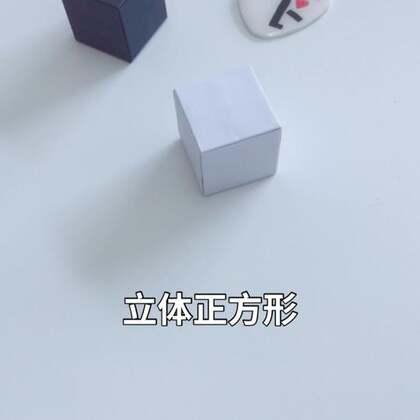立体正方形折纸 简单易学 飞飞特别喜欢这种黑白配❤️@玩转美拍 @美拍小助手 #精选##宝宝##手工折纸#