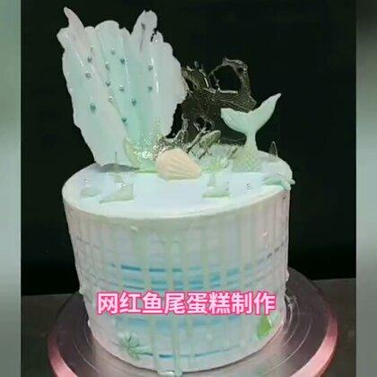 鱼尾巴蛋糕制作过程,点个赞吗?#生日蛋糕##网红##美食#